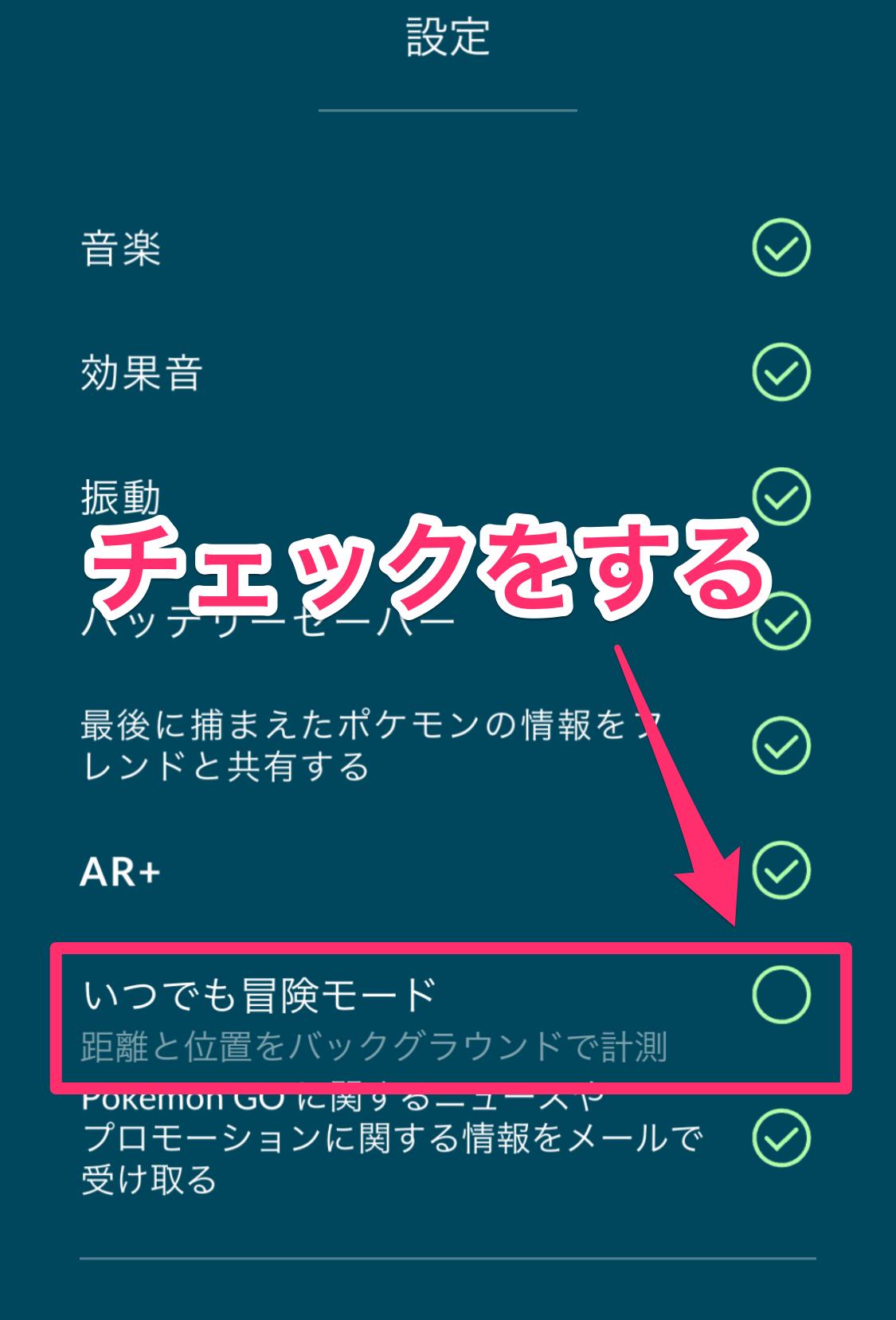 プロモーション ポケモン ゴー