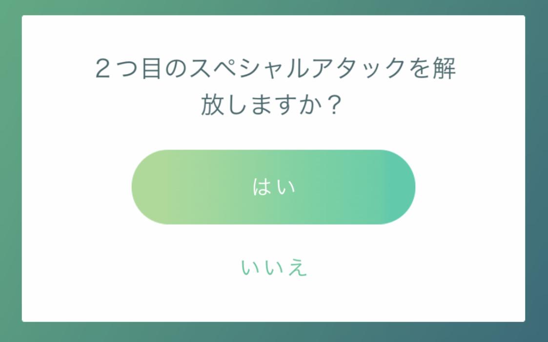 ポケモン go わざ マシン