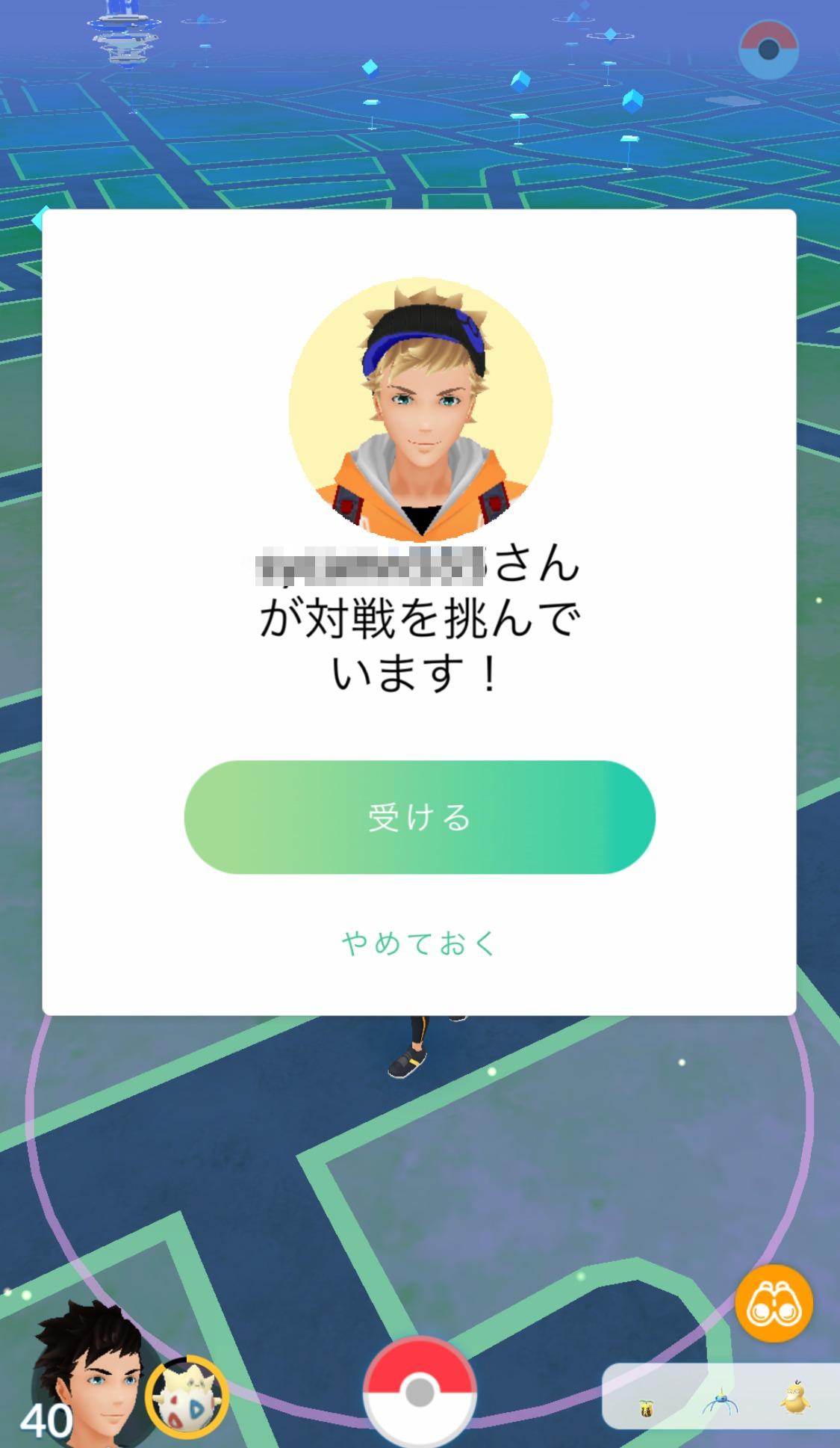 ポケモンgo フレンド対戦 報酬