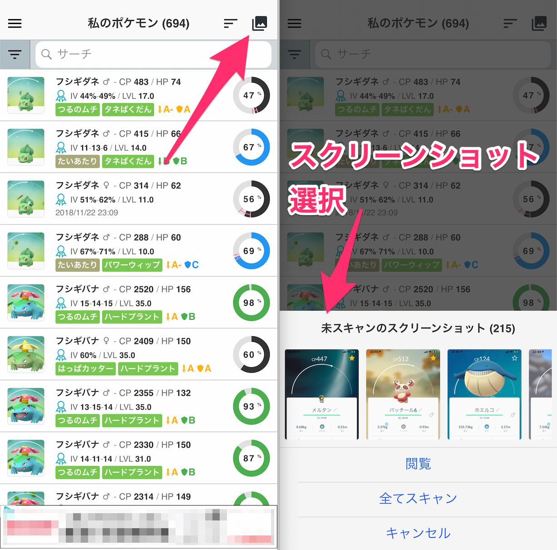 チェッカー 値 アプリ 個体 go ポケモン