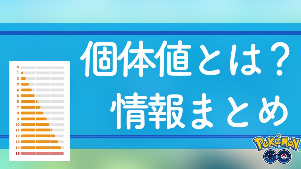 ポケ go 個体 値 検索
