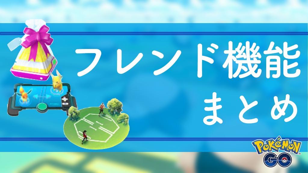 回復マラソン ポケモンgo 『ポケモンGO』初心者がおさえておくべきプレイ方法12個
