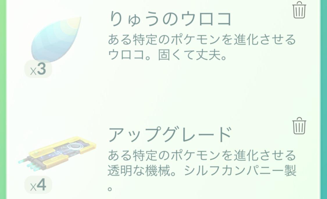 の 石 go イッシュ ポケモン