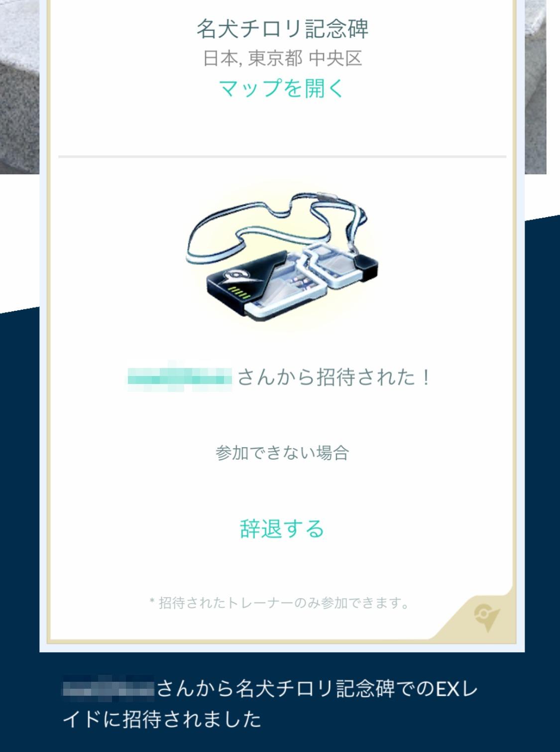 レイド ポケ 招待 go