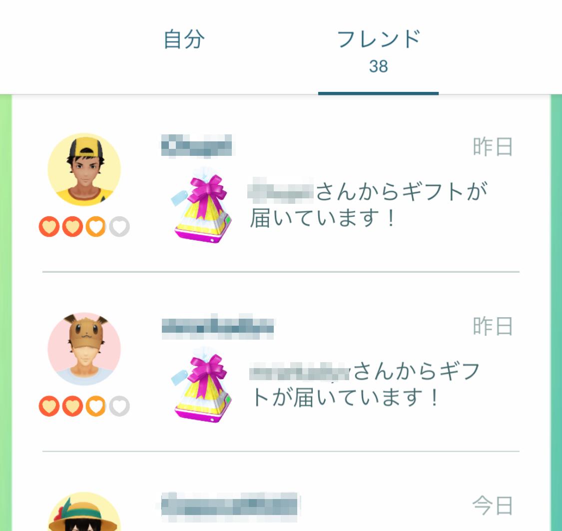 フレンド ギフト ポケモン go 【ポケモンGOQ&A】フレンド削除について[No229788]