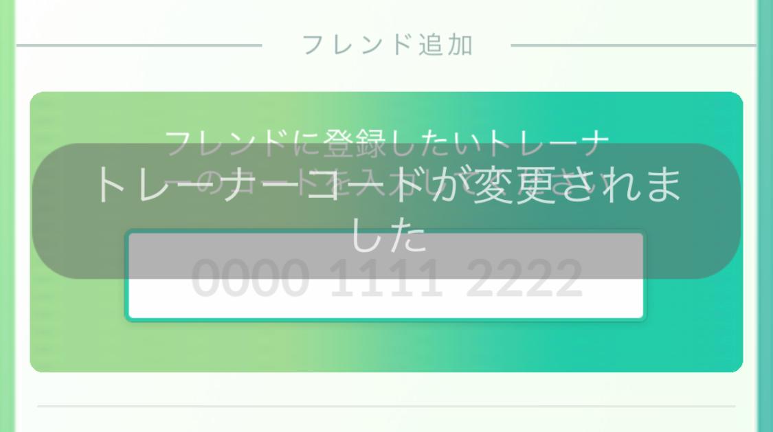 できない フレンド ポケモン go