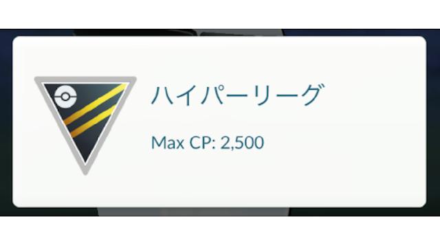 ポケモン go ハイパー リーグ おすすめ