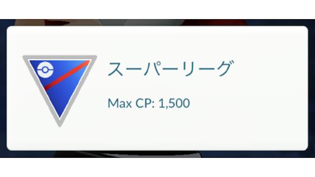 ポケモン go バトル リーグ ランキング