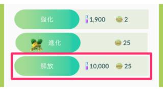 入手方法 ポケモンgo カビゴン
