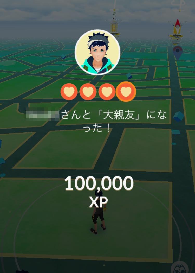 ポケモン go xp
