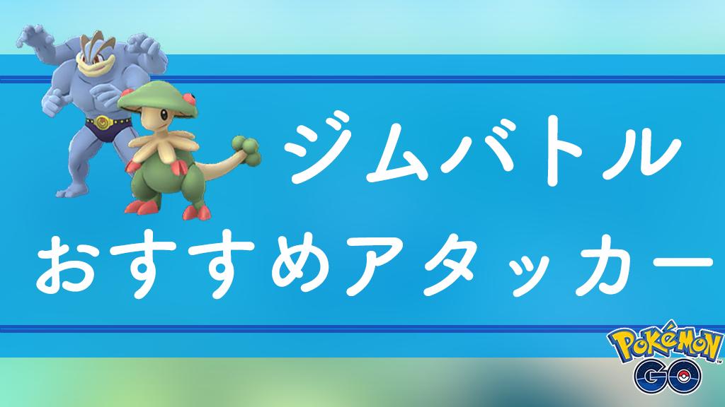 Go 上げ ポケモン ランク