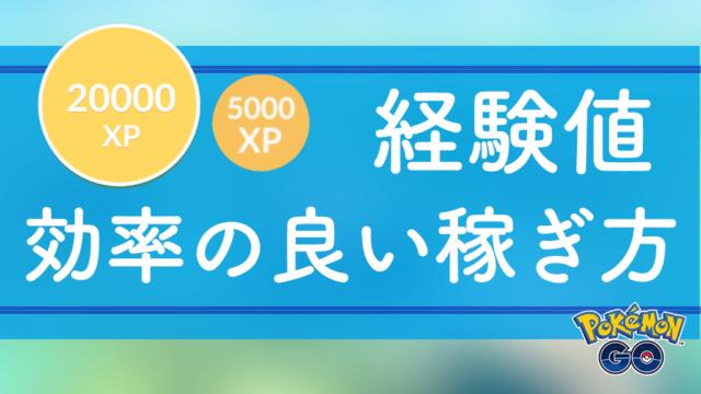 Go xp ポケモン トレーナーレベルとXP