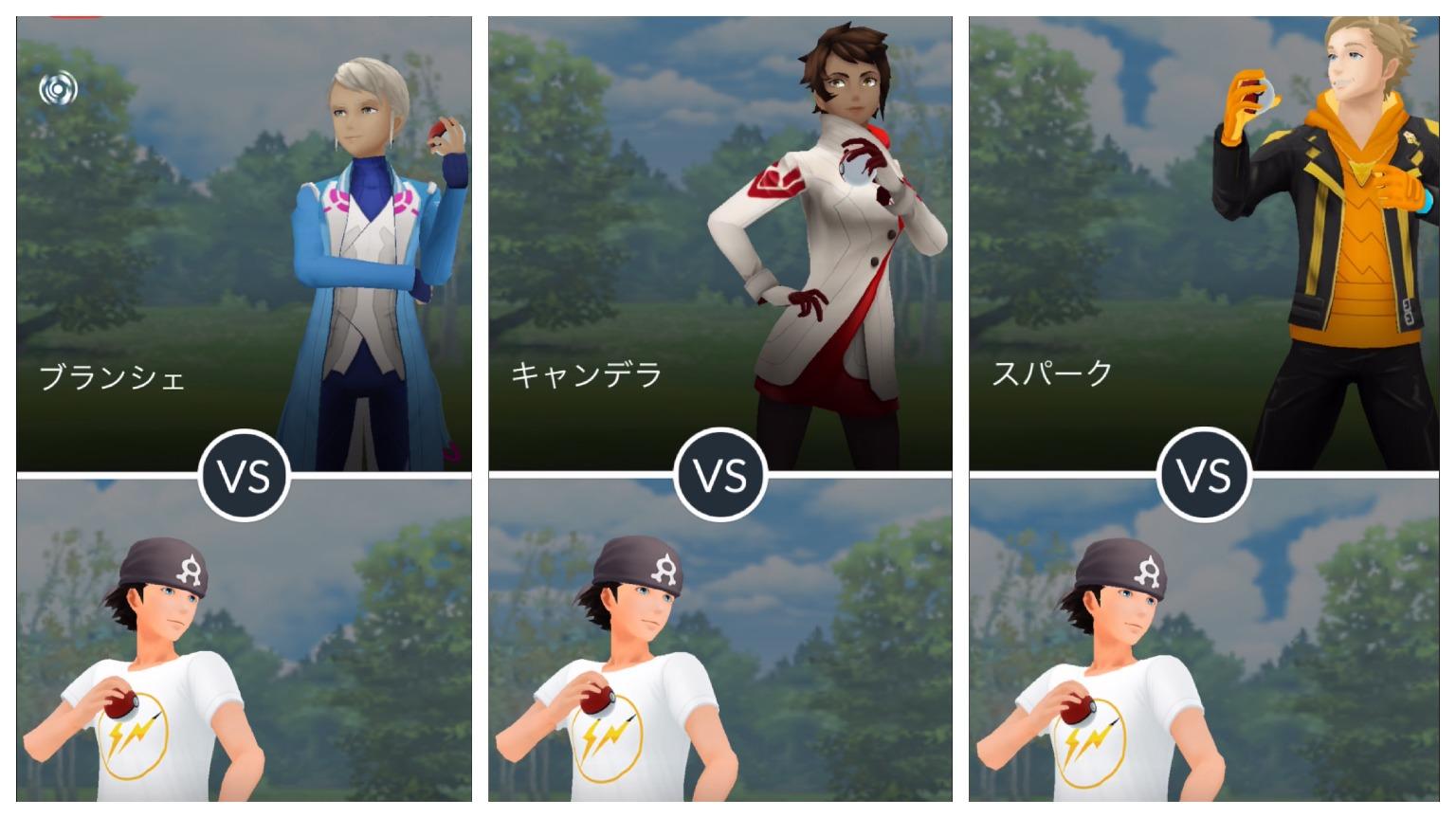 チーム リーダー 対戦 と は 【ポケモンGO】チームリーダー対戦を3回するタスクの達成方法とバトル...