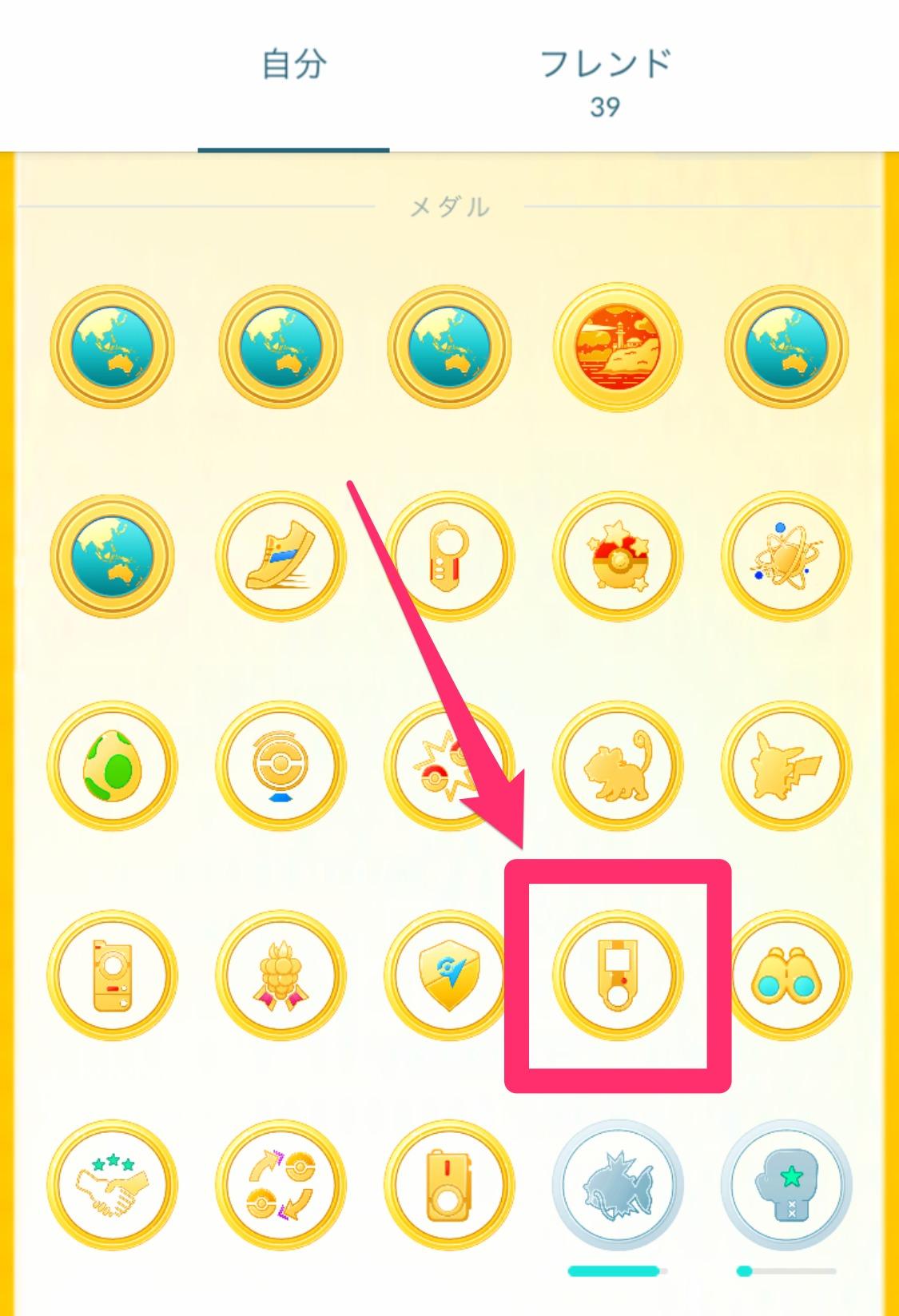 ポケモンgo 相棒 メダル