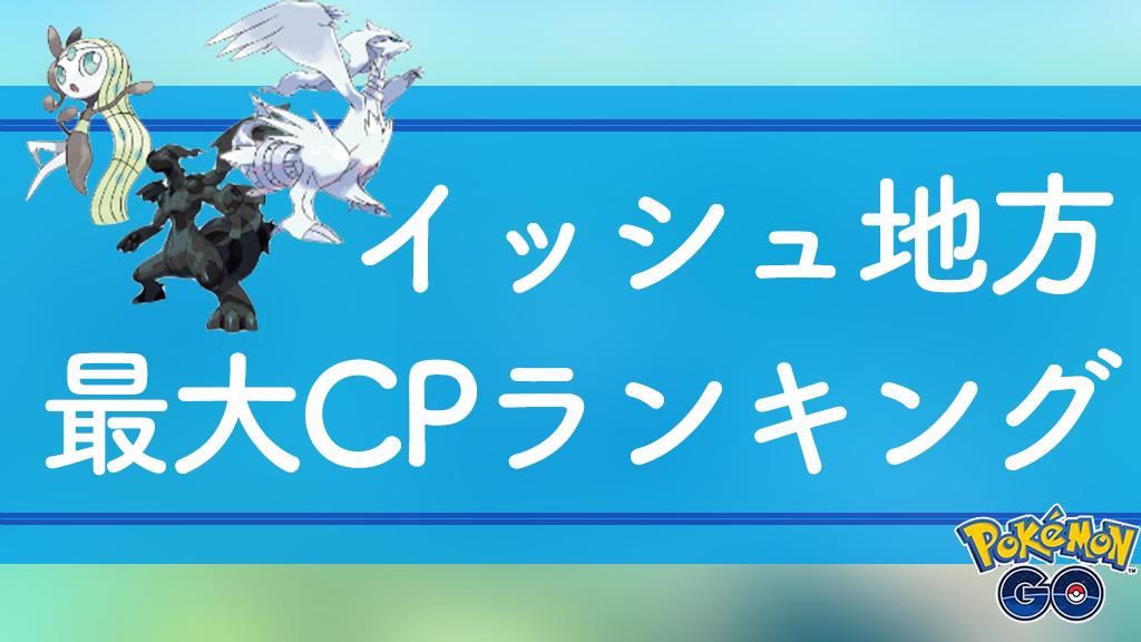 ポケモンGO】第5世代最強ポケモンは? 最大CPランキング|イッシュ地方 ...