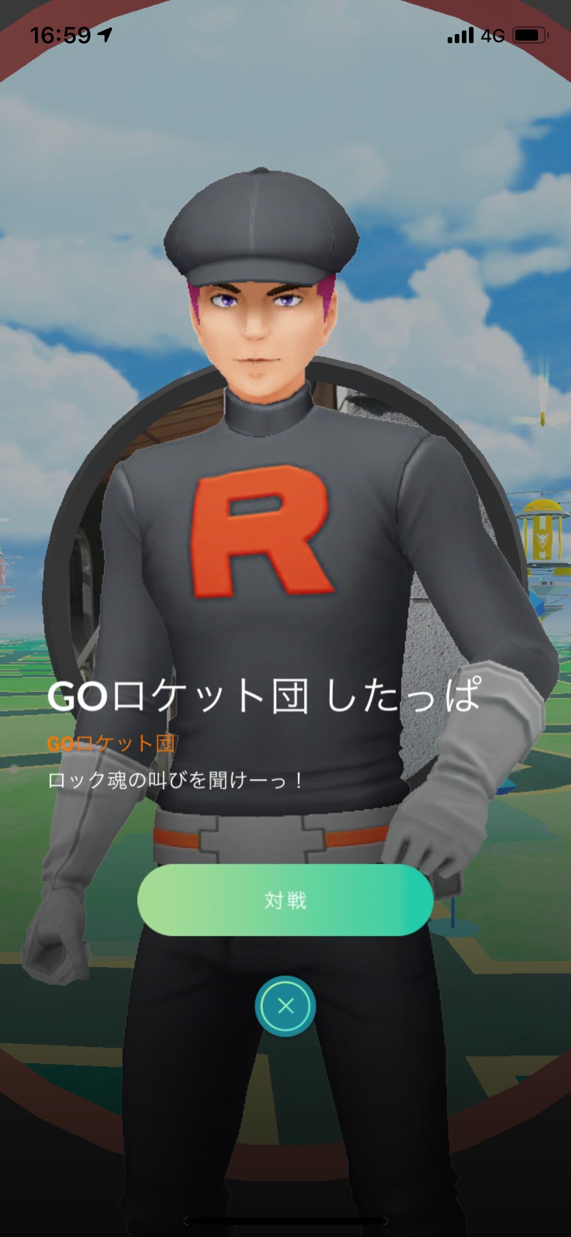 ポケモンgo ロック魂