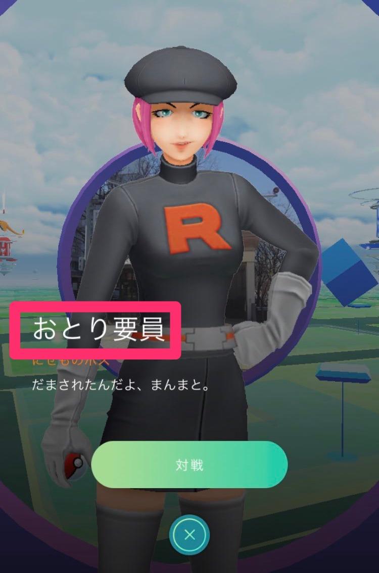Go サカキ ポケモン
