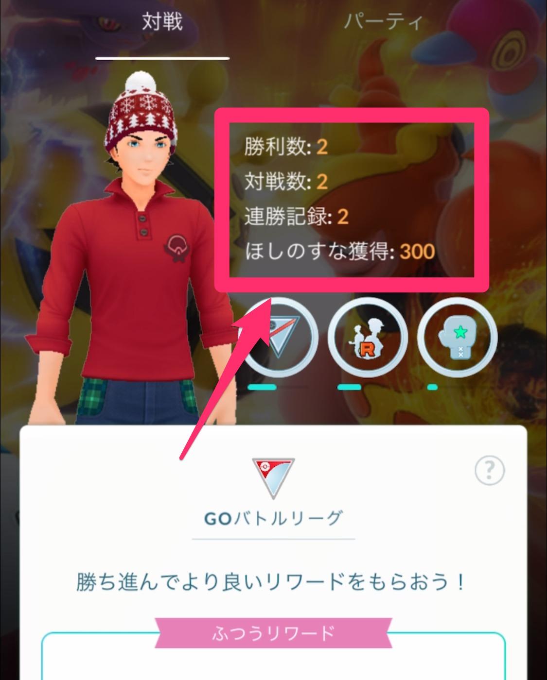 バトル おすすめ Go ポケモン リーグ
