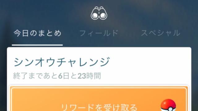 ポケモン go キャッチ アップ リサーチ スーパー リーグ