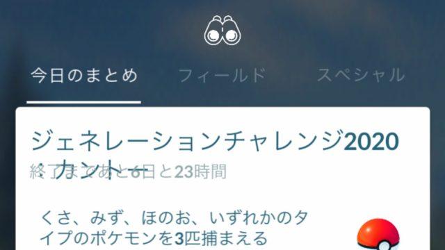 ポケモン go セレブ レーション タスク