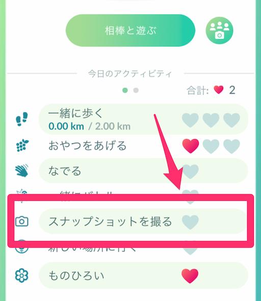 もの ポケモン ひろい go