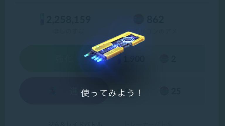 Go スピン ポケモン 連続