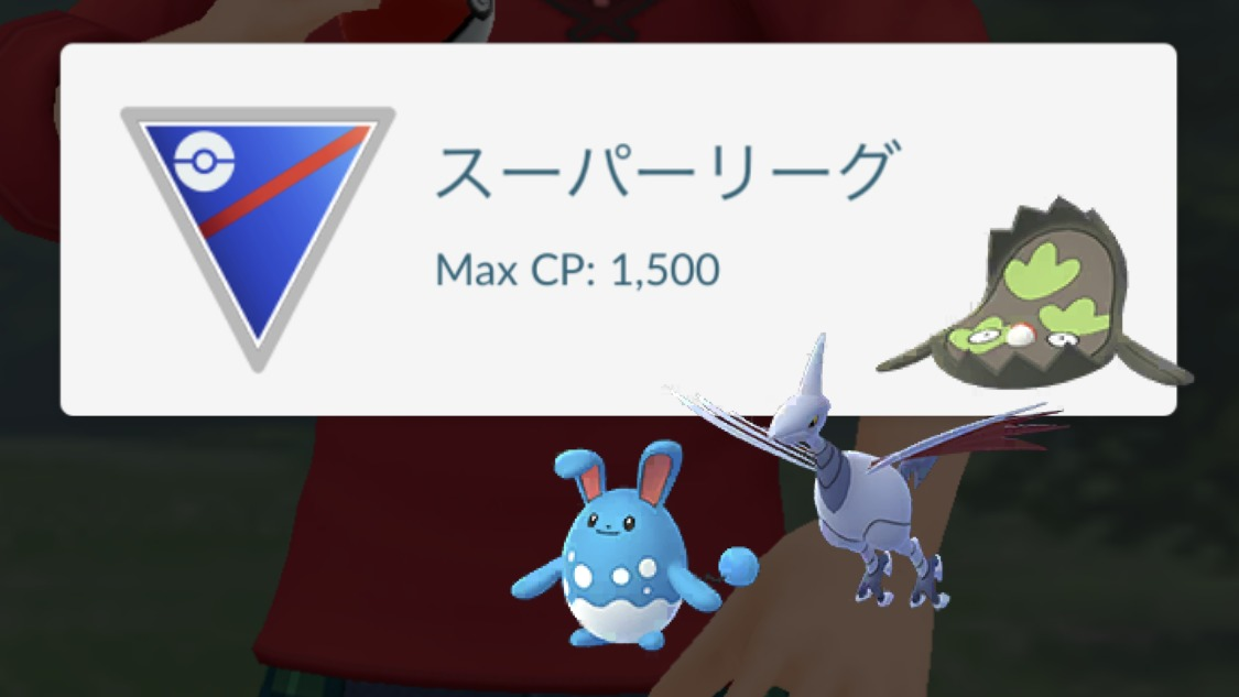 ポケモンgoスーパーリーグ