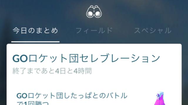 チャレンジャー ゴー ツアー